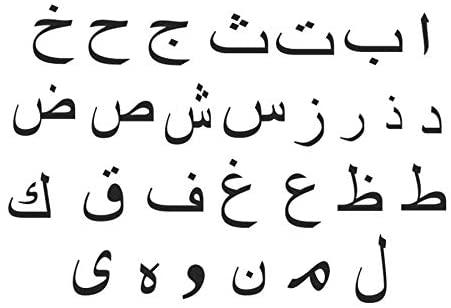 alfabeto arabe - alfabetos del mundo